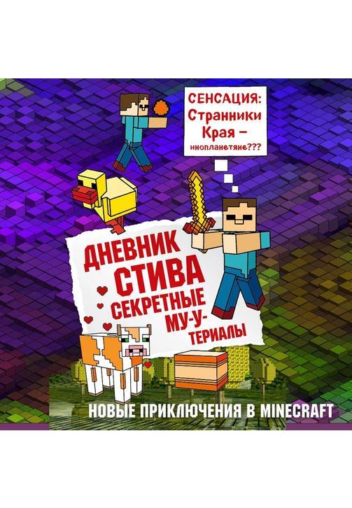 Постер к фильму Дневник Стива. Секретные МУ-Утериалы. 1 2020