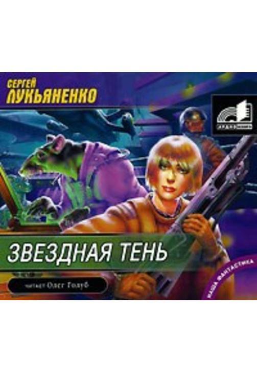 Постер к фильму Звездная тень. Сергей Лукьяненко 2020