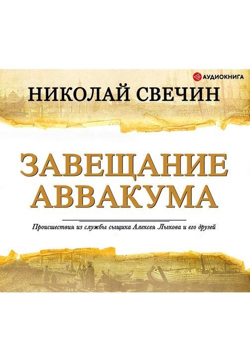 Постер к фильму Завещание Аввакума. Николай Свечин 2020