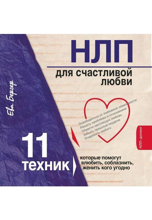 Постер к фильму НЛП для счастливой любви. 11 техник, которые помогут влюбить, соблазнить, женить кого угодно. Ева Бергер 2020