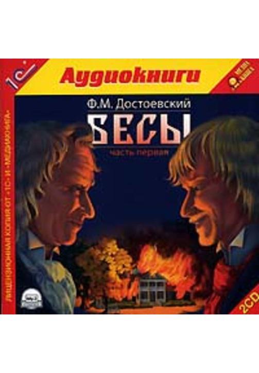 Постер к фильму Бесы. Федор Достоевский 2020