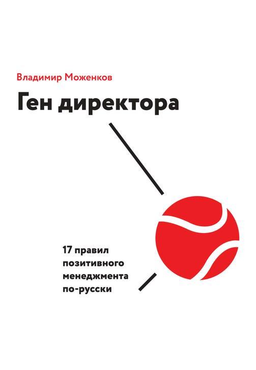 Постер к фильму Ген директора. 17 правил позитивного менеджмента по-русски. Владимир Моженков 2020