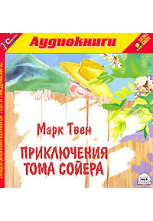 Постер к фильму Приключения Тома Сойера. Марк Твен 2020