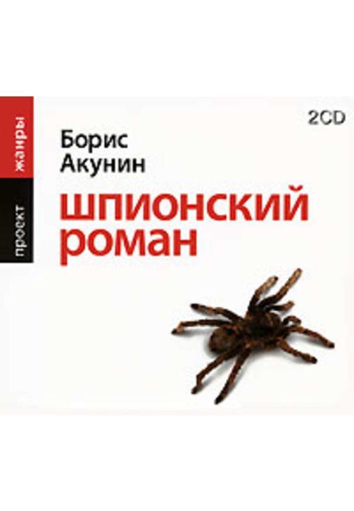 Постер к фильму Шпионский роман. Борис Акунин 2020