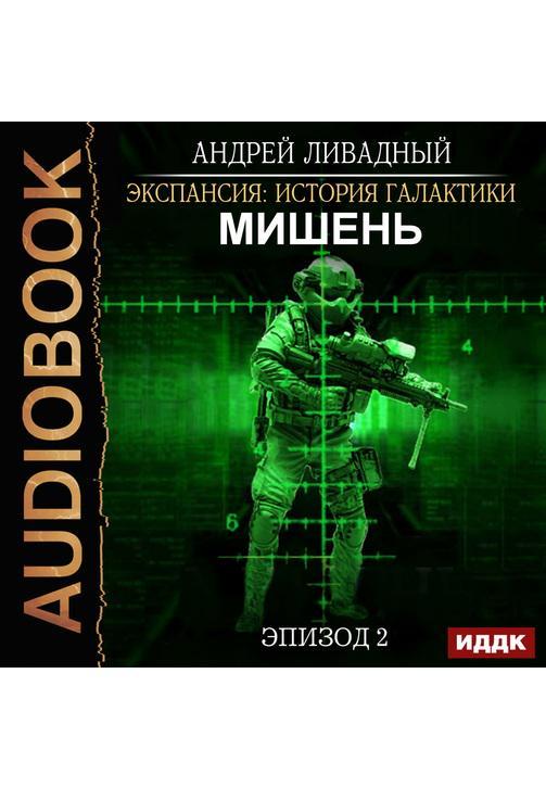 Постер к фильму Мишень. Андрей Ливадный 2020