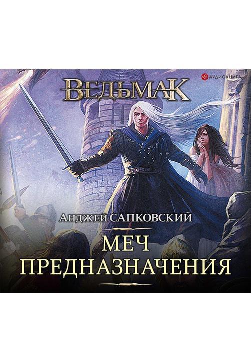 Постер к фильму Меч Предназначения. Анджей Сапковский 2020