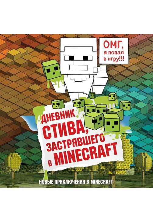 Постер к фильму Дневник Стива, застрявшего в Minecraft 2020