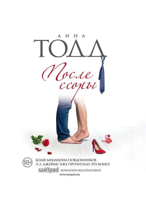 Постер к фильму После ссоры. Анна Тодд 2020