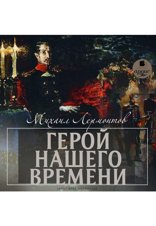 Постер к фильму Герой нашего времени. Михаил Лермонтов 2020