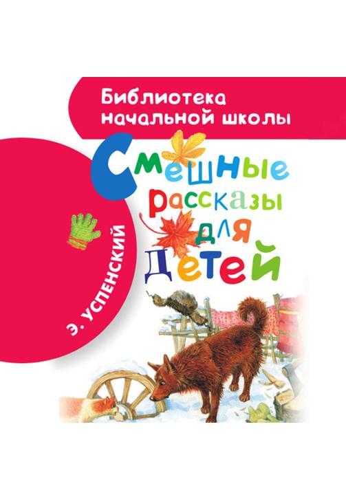 Постер к фильму Смешные рассказы для детей. Эдуард Успенский 2020