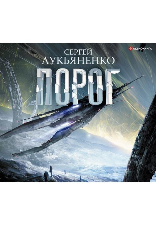Постер к фильму Порог. Сергей Лукьяненко 2020