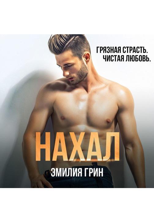 Постер к фильму Нахал. Эмилия Грин 2020
