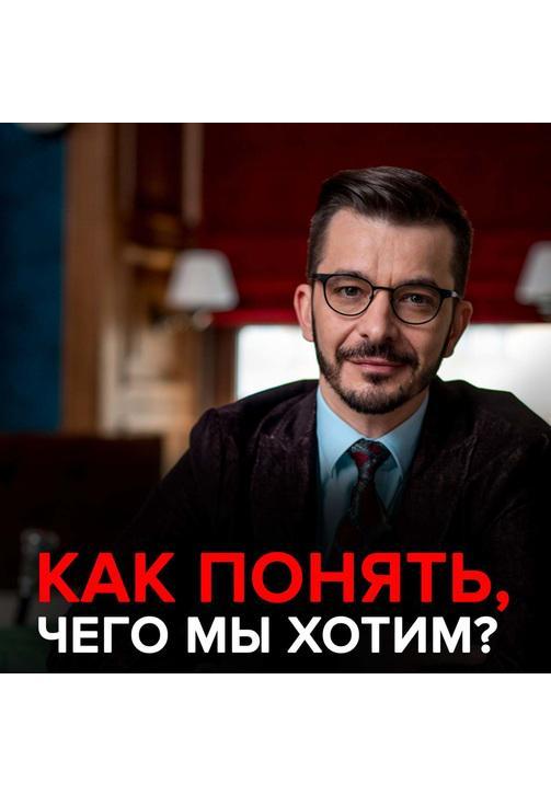 Постер к фильму «Не знаю, чего хочу»: Что нам действительно важно?. Андрей Курпатов 2020