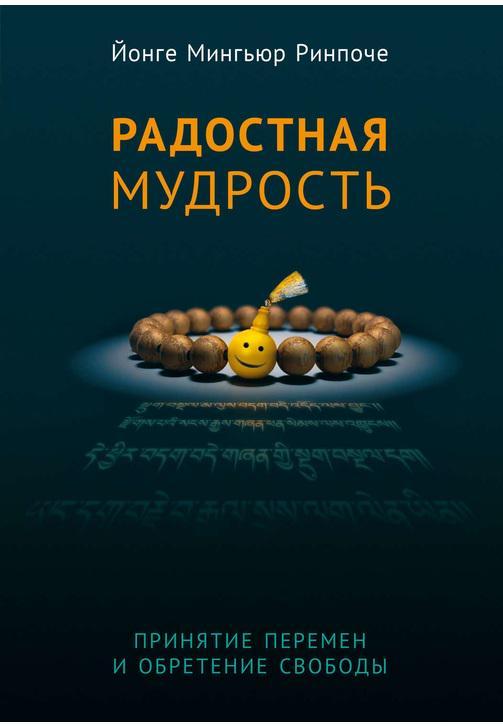 Постер к фильму Радостная мудрость. Принятие перемен и обретение свободы. Йонге Мингьюр Ринпоче 2020
