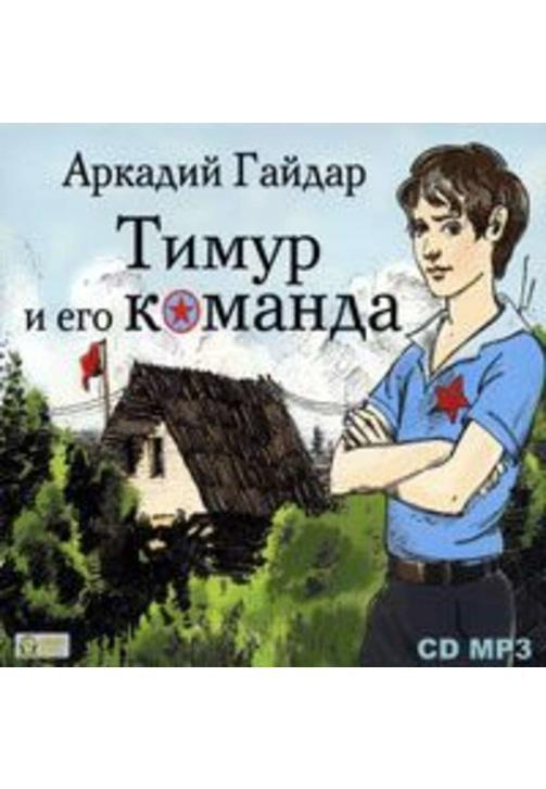 Постер к фильму Тимур и его команда. Аркадий Гайдар 2020