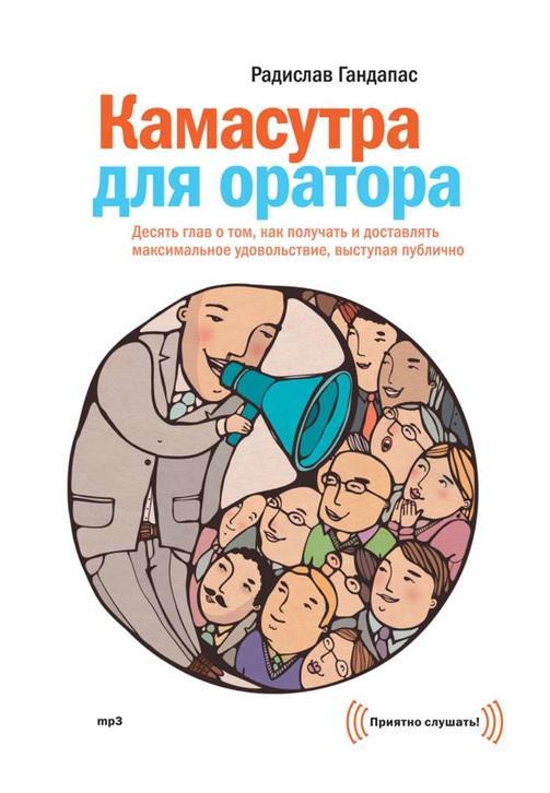 Постер к фильму Камасутра для оратора. Радислав Гандапас 2020