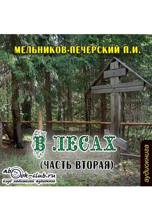 Постер к фильму В лесах (часть вторая). Павел Мельников-Печерский 2020