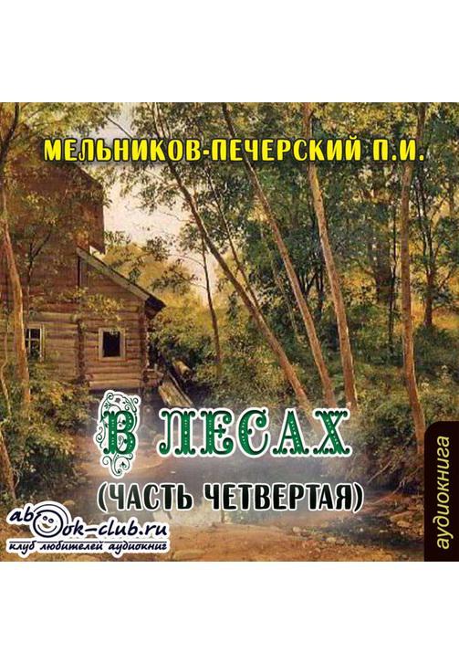 Постер к фильму В лесах (часть четвертая). Павел Мельников-Печерский 2020