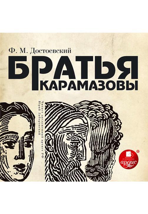 Постер к фильму Братья Карамазовы. Федор Достоевский 2020