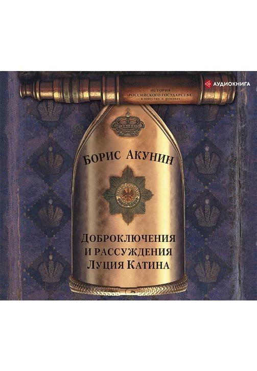 Постер к фильму Доброключения и рассуждения Луция Катина. Борис Акунин 2020