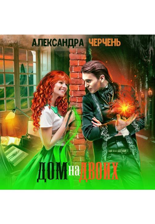 Постер к фильму Дом на двоих. Александра Черчень 2020