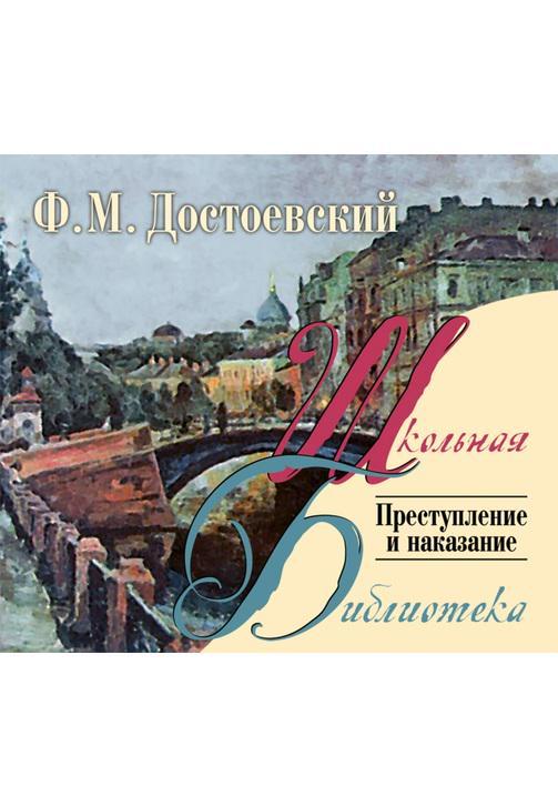 Постер к фильму Преступление и наказание. Федор Достоевский 2020