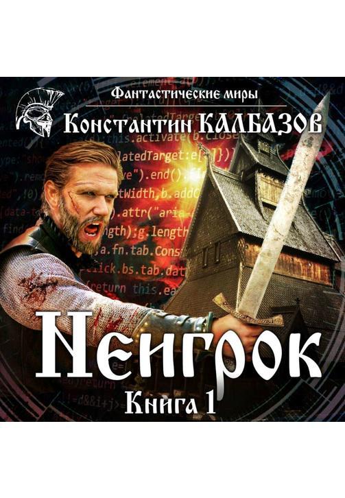 Постер к фильму Неигрок. Константин Калбазов 2020