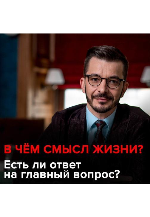 Постер к фильму В чём смысл жизни? Есть ли ответ на главный вопрос?. Андрей Курпатов 2020