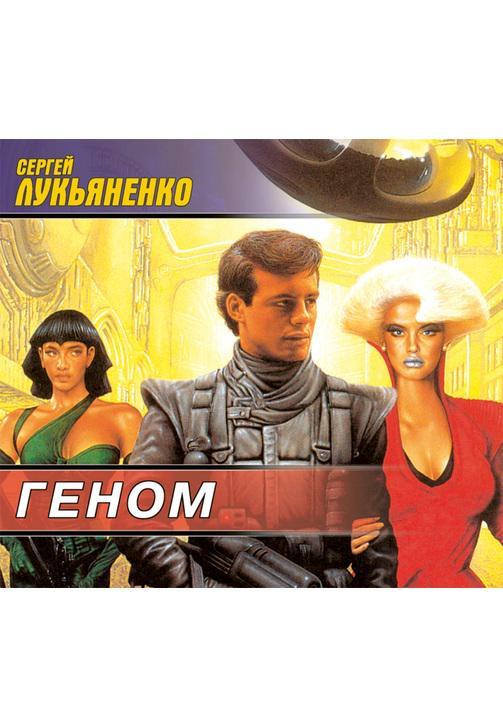 Постер к фильму Геном. Сергей Лукьяненко 2020