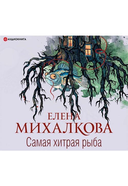 Постер к фильму Самая хитрая рыба. Елена Михалкова 2020