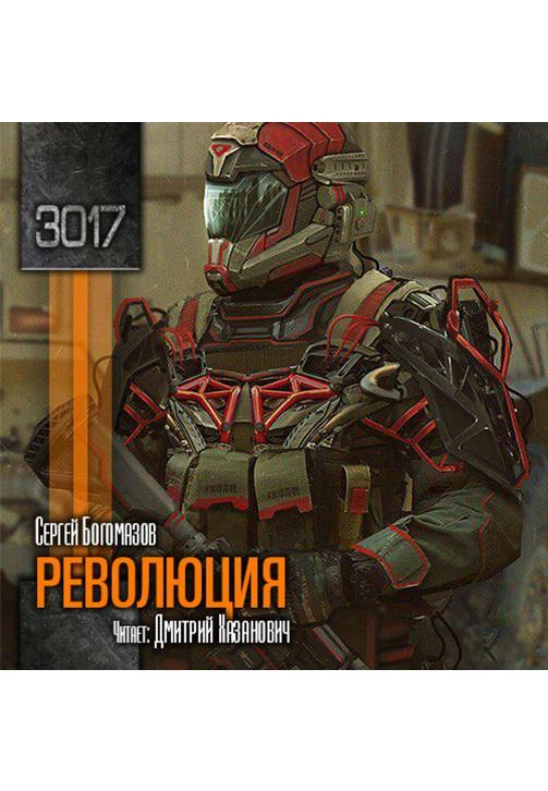 Постер к фильму 3017: Революция. Сергей Богомазов 2020