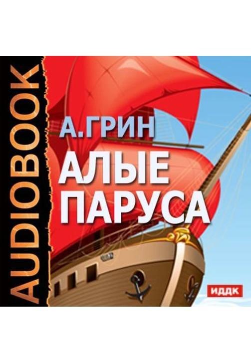 Постер к фильму Алые паруса. Александр Грин 2020