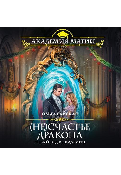 Постер к фильму (Не)счастье дракона. Новый год в Академии. Ольга Райская 2020