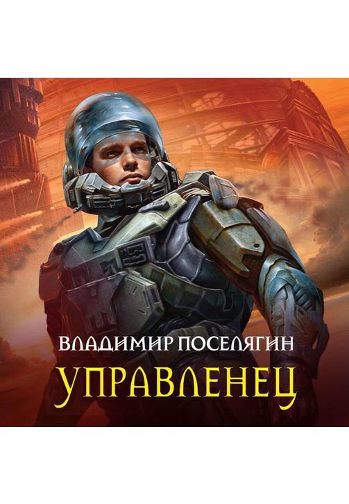 Постер к фильму Управленец. Владимир Поселягин 2020