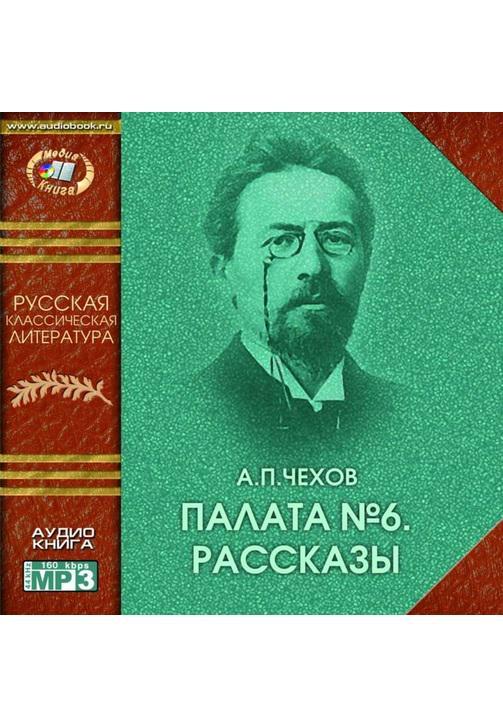 Постер к фильму Палата № 6 (сборник рассказов). Антон Чехов 2020