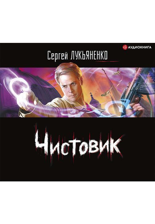 Постер к фильму Чистовик. Сергей Лукьяненко 2020