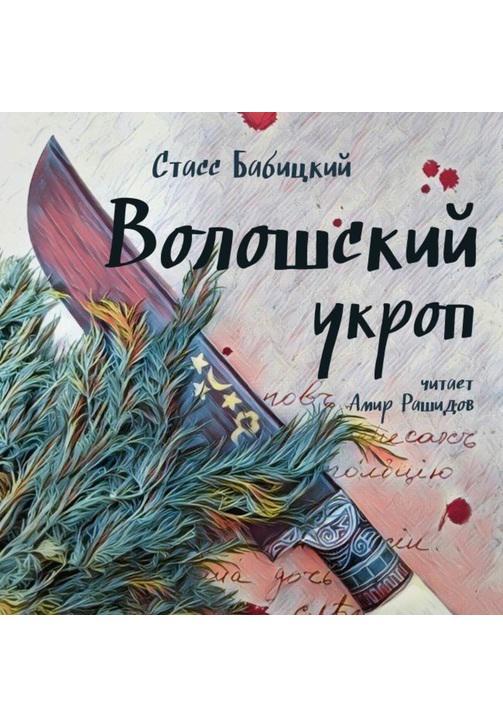 Постер к фильму Волошский укроп. Стасс Бабицкий 2020