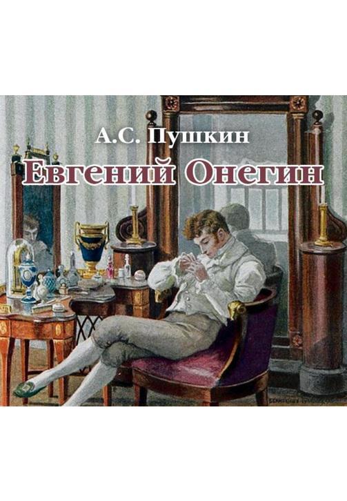 Постер к фильму Евгений Онегин. Александр Пушкин 2020