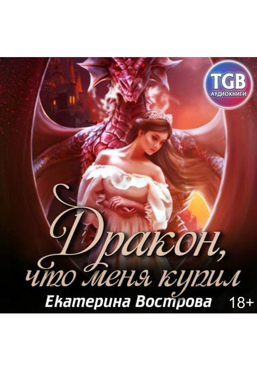 Постер к фильму Дракон, что купил меня. Екатерина Вострова 2020