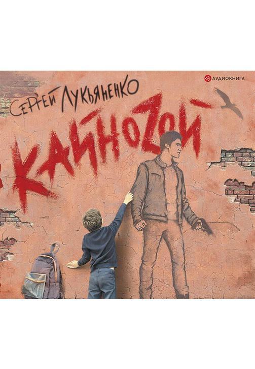 Постер к фильму КайноЗой. Сергей Лукьяненко 2020