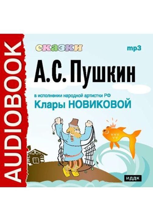 Постер к фильму Сказки Пушкина. Александр Пушкин 2020