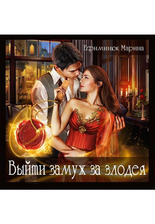 Постер к фильму Выйти замуж за злодея. Марина Ефиминюк 2020