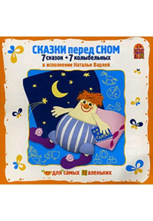 Постер к фильму Сказки перед сном. М. Фримштейн,А. Горбачев 2020