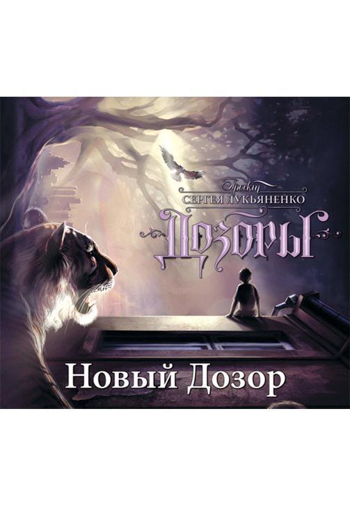 Постер к фильму Новый Дозор. Сергей Лукьяненко 2020