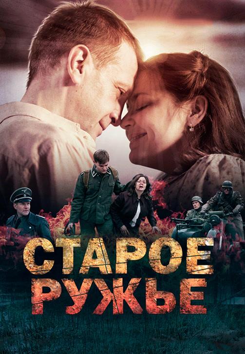 Постер к сериалу Старое ружьё 2014