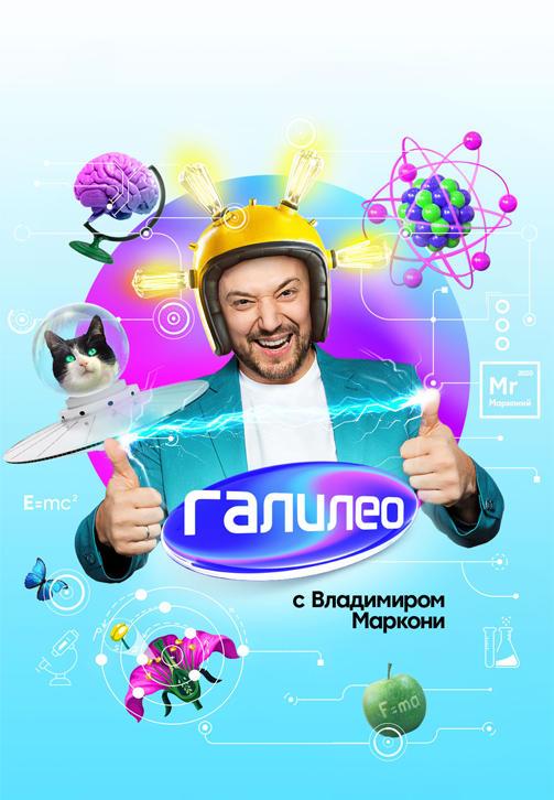 Постер к сериалу Галилео с Владимиром Маркони 2020