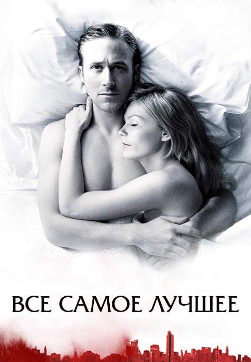 Постер к фильму Всё самое лучшее 2009