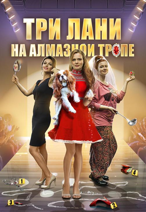 Постер к сериалу Три лани на алмазной тропе 2016
