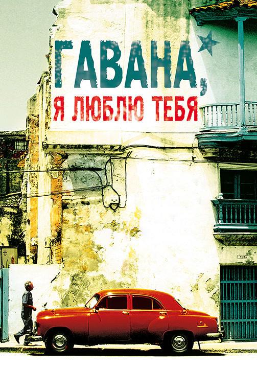 Постер к фильму Гавана, я люблю тебя 2012