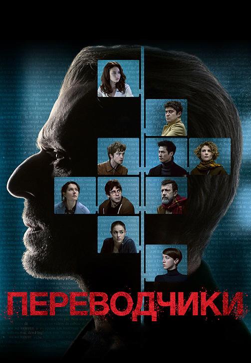 Постер к фильму Переводчики 2019